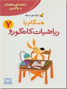 کتاب همگام با ریاضیات کانگورو 7 - راهنمای معلمان و والدین - زنگ حل مسئله - خرید کتاب از: www.ashja.com - کتابسرای اشجع