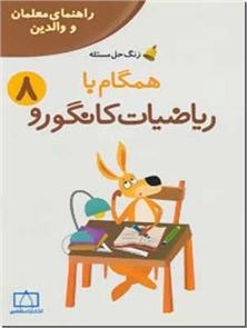 کتاب همگام با ریاضیات کانگورو 8 - راهنمای معلمان و والدین - زنگ حل مسئله - خرید کتاب از: www.ashja.com - کتابسرای اشجع