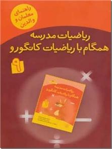 کتاب همگام با ریاضیات کانگورو 9 - راهنمای معلمان و والدین - زنگ حل مسئله - خرید کتاب از: www.ashja.com - کتابسرای اشجع