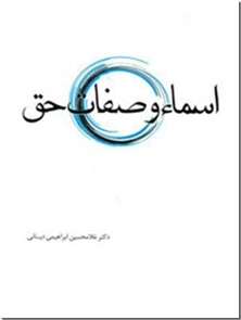 کتاب اسما و صفات حق - دینانی - نقد و بررسی - خرید کتاب از: www.ashja.com - کتابسرای اشجع