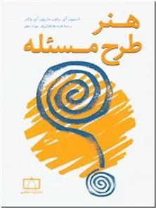 کتاب هنر طرح مسئله - کمک درسی - خرید کتاب از: www.ashja.com - کتابسرای اشجع