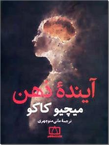 کتاب آینده ذهن - روانشناسی ذهن - خرید کتاب از: www.ashja.com - کتابسرای اشجع
