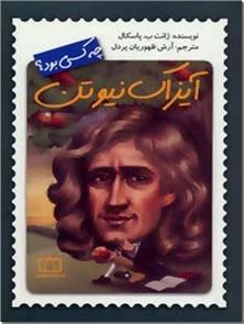 کتاب آیزاک نیوتن چه کسی بود - آشنایی با اسحاق نیوتن برای نوجوانان - خرید کتاب از: www.ashja.com - کتابسرای اشجع
