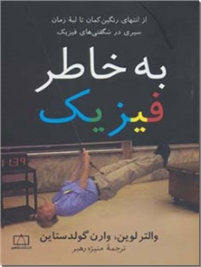 کتاب به خاطر فیزیک - از انتهای رنگین کمان تا لبه زمان - خرید کتاب از: www.ashja.com - کتابسرای اشجع