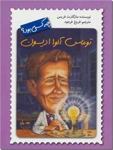 کتاب توماس آلوا ادیسون چه کسی بود - آشنایی با توماس ادیسون برای نوجوانان - خرید کتاب از: www.ashja.com - کتابسرای اشجع