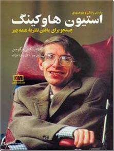 کتاب داستان زندگی و پژوهشهای استیون هاوکینگ - جستجو برای یافتن همه چیز - خرید کتاب از: www.ashja.com - کتابسرای اشجع