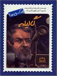 کتاب گالیله چه کسی بود - آشنایی با گالیله برای نوجوانان - خرید کتاب از: www.ashja.com - کتابسرای اشجع