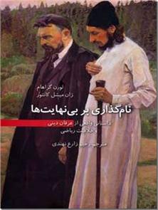 کتاب نام گذاری بر بی نهایت ها - داستانی واقعی از عرفان دینی و خلاقیت ریاضی - خرید کتاب از: www.ashja.com - کتابسرای اشجع