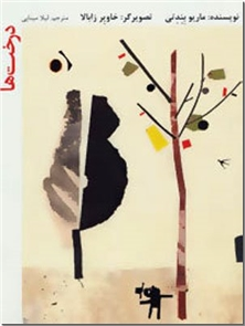 کتاب درخت ها - داستانی خیالی درباره درختان و رابطه دوستانه انسان و طبیعت - خرید کتاب از: www.ashja.com - کتابسرای اشجع