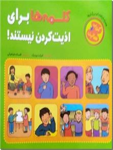 کتاب کلمه ها برای اذیت کردن نیستند - کتاب همراه با فعالیت  و راهنما برای بزرگ ترها - خرید کتاب از: www.ashja.com - کتابسرای اشجع