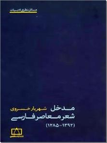 کتاب مدخل شعر معاصر فارسی - بین سال های 1285- 1392 - خرید کتاب از: www.ashja.com - کتابسرای اشجع