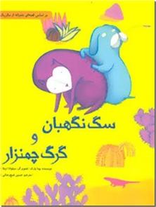کتاب سگ نگهبان و گرگ چمنزار - داستان کودکان - براساس قصه ای عامیانه - خرید کتاب از: www.ashja.com - کتابسرای اشجع