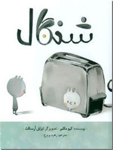 کتاب شنگال - داستان کودکان - چیزی که نه قاشق بود نه چنگال - خرید کتاب از: www.ashja.com - کتابسرای اشجع
