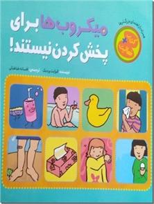کتاب میکروب ها برای پخش کردن نیستند - کتاب همراه با فعالیت و راهنما برای بزرگ ترها - خرید کتاب از: www.ashja.com - کتابسرای اشجع