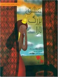 کتاب عشق بزرگ لارا - براساس قصه ای عامیانه - خرید کتاب از: www.ashja.com - کتابسرای اشجع