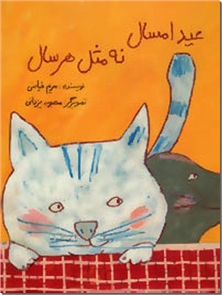 کتاب عید امسال نه مثل هر سال - داستان کودکان - تلاش دسته جمعی برای انجام کارها - خرید کتاب از: www.ashja.com - کتابسرای اشجع