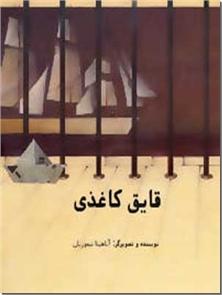 کتاب قایق کاغذی - داستان کودکان - خرید کتاب از: www.ashja.com - کتابسرای اشجع