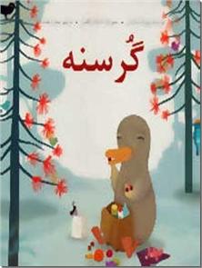 کتاب گرسنه - داستان کودکان -یاد دادن تعامل با دیگران به کودکان - خرید کتاب از: www.ashja.com - کتابسرای اشجع