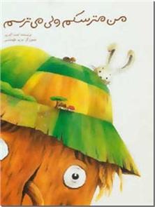 کتاب من مترسکم ولی می ترسم - داستانی کودکانه که یاد می دهد بر اساس ظاهر قضاوت نکنند - خرید کتاب از: www.ashja.com - کتابسرای اشجع