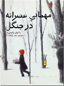 کتاب مهمانی عصرانه در جنگل - داستان کودکان - خرید کتاب از: www.ashja.com - کتابسرای اشجع