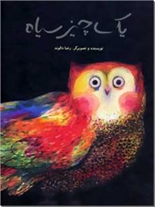 کتاب یک چیز سیاه - داستان کودکان - خرید کتاب از: www.ashja.com - کتابسرای اشجع