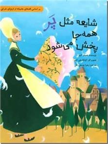 کتاب شایعه مثل پر همه جا پخش می شود - داستان - براساس قصه ای عامیانه - خرید کتاب از: www.ashja.com - کتابسرای اشجع