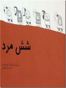 کتاب شش مرد - داستان کودکان درباره جنگ - خرید کتاب از: www.ashja.com - کتابسرای اشجع