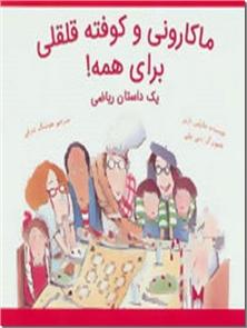 کتاب ماکارونی و کوفته قلقلی برای همه - میدونی ریاضیات چقدر میتونه خوشمزه باشه - خرید کتاب از: www.ashja.com - کتابسرای اشجع