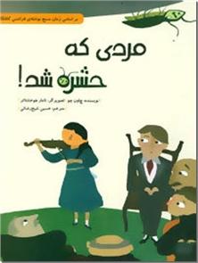 کتاب مردی که حشره شد - داستانی کودکان برگرفته از مسخ فرانتس کافکا - خرید کتاب از: www.ashja.com - کتابسرای اشجع