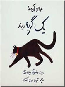 کتاب همه آن ها یک گربه دیدند - وقتی به گربه ای نگاه می کنید، چه می بینید ؟ - خرید کتاب از: www.ashja.com - کتابسرای اشجع