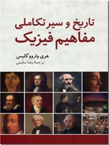 کتاب تاریخ و سیر تکاملی مفاهیم فیزیک - تاریخ فیزیک فلسفه فیزیک - خرید کتاب از: www.ashja.com - کتابسرای اشجع