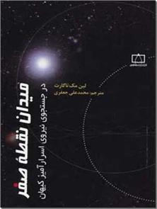 کتاب میدان نقطه صفر - در جستجوی اسرار نیروی کیهان - خرید کتاب از: www.ashja.com - کتابسرای اشجع