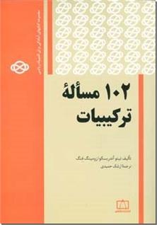 کتاب 102 مساله ترکیبیات - آمادگی برای المپباد ریاضی - خرید کتاب از: www.ashja.com - کتابسرای اشجع