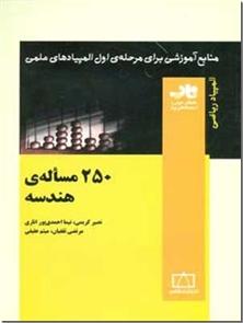 کتاب 250 مساله هندسه - منابع آموزشی برای مرحله اول المپیادهای علمی - خرید کتاب از: www.ashja.com - کتابسرای اشجع