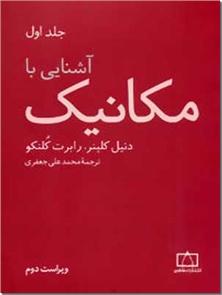 کتاب آشنایی با مکانیک 1 - کمک درسی - مکانیک - خرید کتاب از: www.ashja.com - کتابسرای اشجع