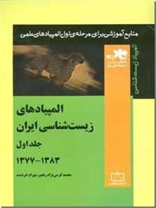 کتاب المپیادهای زیست شناسی ایران 1 - المپیادهای علمی زیست شناسی 1383 - 1377 - خرید کتاب از: www.ashja.com - کتابسرای اشجع