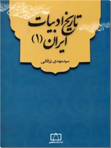 کتاب تاریخ ادبیات ایران 1 -  - خرید کتاب از: www.ashja.com - کتابسرای اشجع
