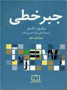 کتاب جبر خطی - کمک درسی - جبر - خرید کتاب از: www.ashja.com - کتابسرای اشجع