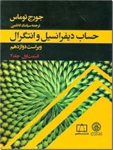 کتاب حساب دیفرانسیل و انتگرال توماس - قسمت اول - قسمت دوم ، جلد اول - حساب دیفرانسیل و انتگرال توماس - خرید کتاب از: www.ashja.com - کتابسرای اشجع