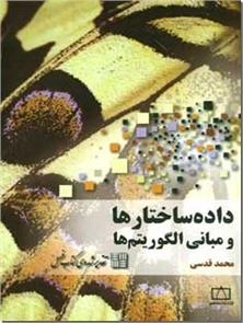 کتاب داده ساختارها و مبانی الگوریتم ها -  - خرید کتاب از: www.ashja.com - کتابسرای اشجع
