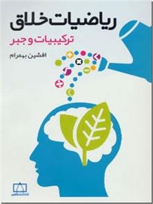 کتاب ریاضیات خلاق - ترکیبیات و جبر - ترکیبات و جبر - خرید کتاب از: www.ashja.com - کتابسرای اشجع