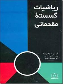 کتاب ریاضیات گسسته مقدماتی - کمک درسی ریاضیات - خرید کتاب از: www.ashja.com - کتابسرای اشجع
