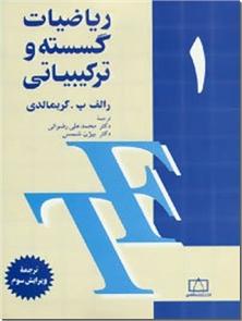 کتاب ریاضیات گسسته و ترکیبیاتی 1 - کمک درسی ریاضی - خرید کتاب از: www.ashja.com - کتابسرای اشجع