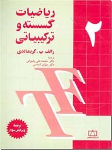 کتاب ریاضیات گسسته و ترکیبیاتی 2 - کمک درسی ریاضی - خرید کتاب از: www.ashja.com - کتابسرای اشجع