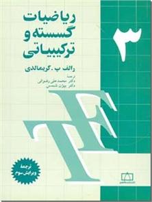 کتاب ریاضیات گسسته و ترکیبیاتی 3 - کمک درسی ریاضیات - خرید کتاب از: www.ashja.com - کتابسرای اشجع