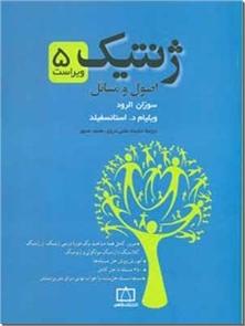 کتاب ژنتیک - اصول و مسائل - خرید کتاب از: www.ashja.com - کتابسرای اشجع