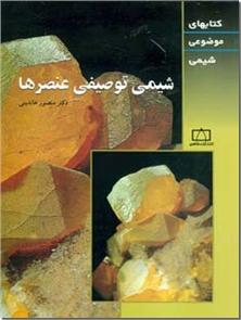 کتاب شیمی توصیفی عنصرها - کمک درسی شیمی - خرید کتاب از: www.ashja.com - کتابسرای اشجع
