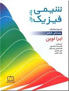 کتاب شیمی فیزیک 1 - ترمودینامیک - خرید کتاب از: www.ashja.com - کتابسرای اشجع