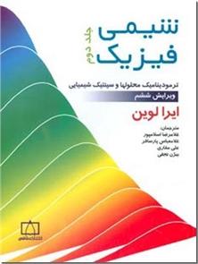 کتاب شیمی فیزیک 2 - ترمودینامیک محلولها و سینتیک شیمیایی - خرید کتاب از: www.ashja.com - کتابسرای اشجع