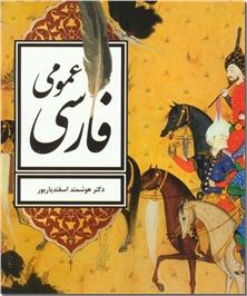 کتاب فارسی عمومی - برای رشته های هنر - خرید کتاب از: www.ashja.com - کتابسرای اشجع
